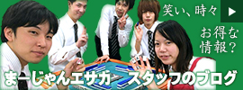 麻雀エサカ ブログ