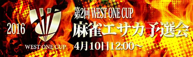 第2回WEST ONE CUP エサカ予選会