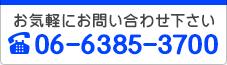 お気軽にお問い合わせ下さい 【電話】06-6385-3700 【営業時間】AM10:00~